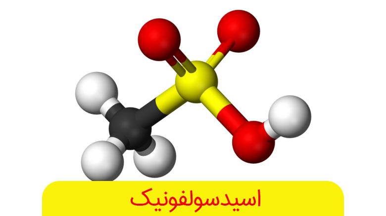 اسیدسولفونیک